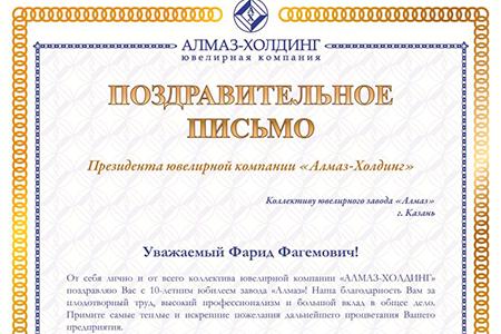 официальное письмо поздравление с днем вместе
